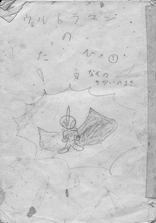 ウルトラマンのたび1-p01