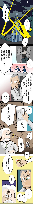 ファーストフーダーズ1-1