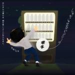じどうはんばいきおじさん1-5