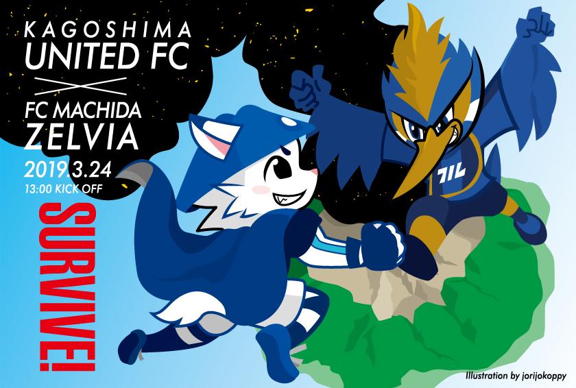 VS FC町田ゼルビア