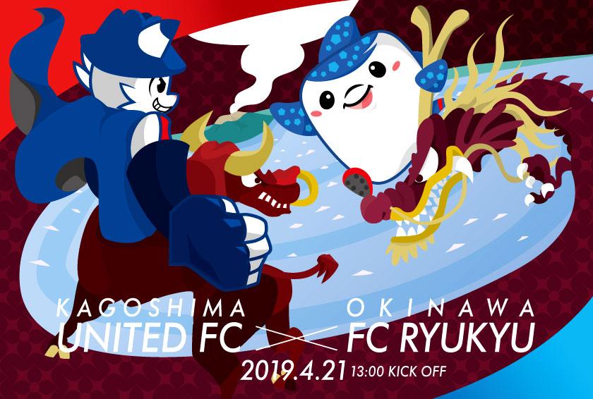 VS FC琉球