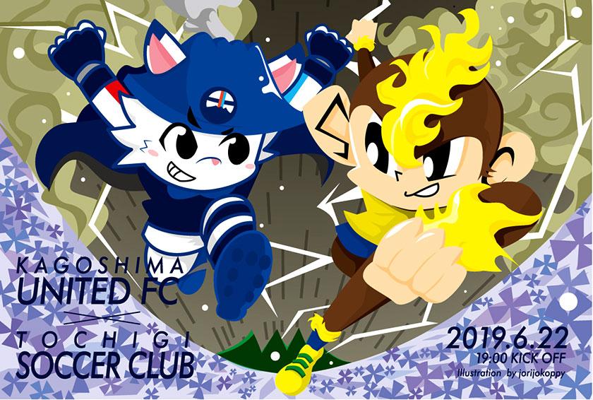 VS 栃木SC