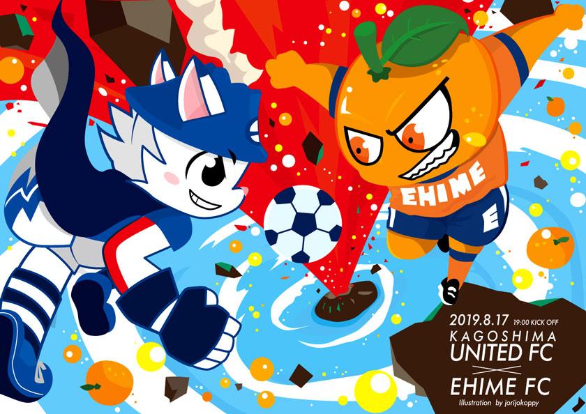 VS 愛媛FC