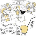 10月27日の一コマ「スーパー行ったら試食パラダイス」