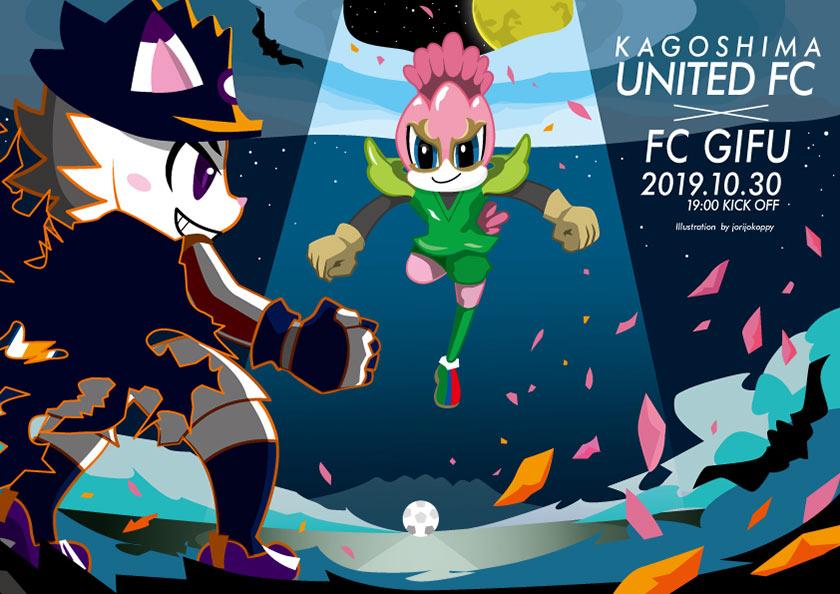FC岐阜戦