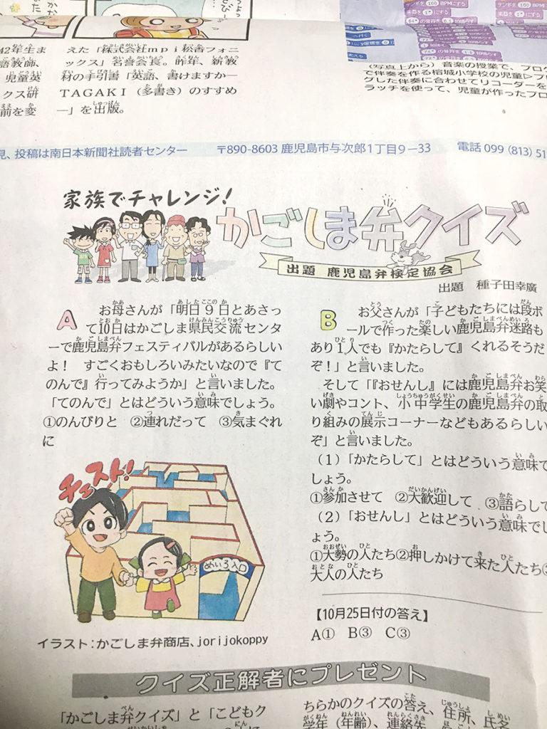 南日本新聞挿絵