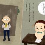 じどうはんばいきおじさん1-2