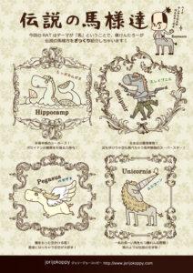 伝説の馬様達