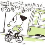 11月5日の一コマ「2人展「Hello AMAMI」を観に行こう」