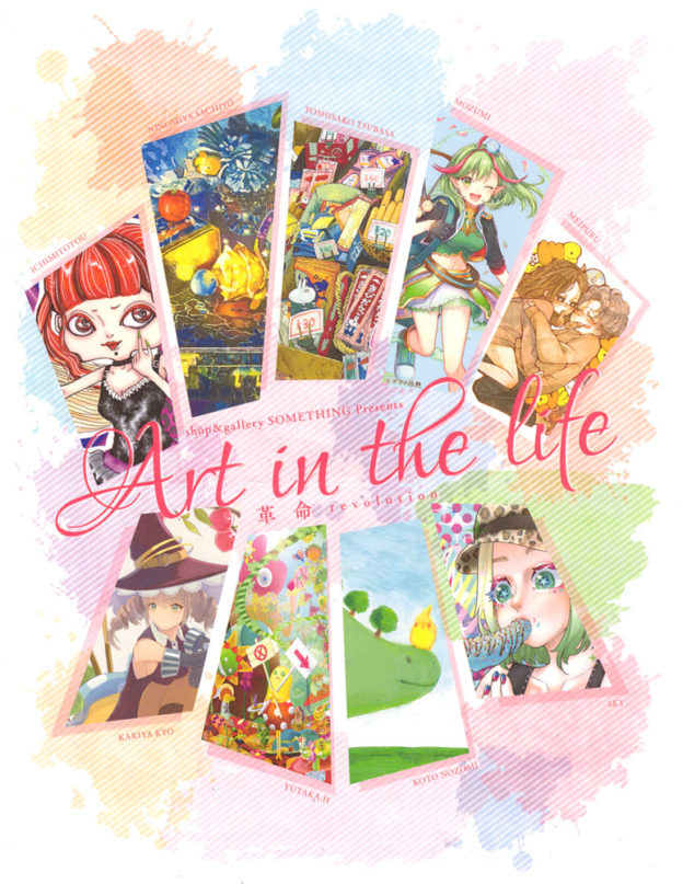 Art in the life